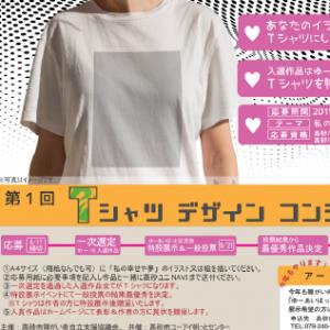 Tシャツイラストコンテスト 結果発表