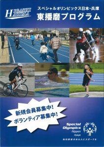 スペシャルオリンピックス日本・兵庫_ページ_1