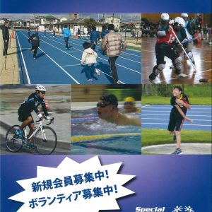 スペシャルオリンピックス日本・兵庫東播磨プログラム