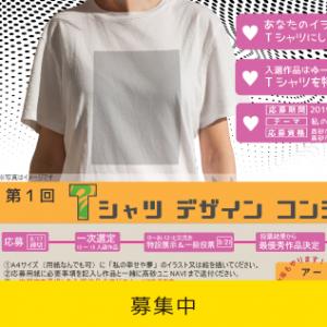 高砂ユニNAVI Tシャツイラストコンテスト