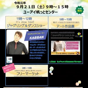 9/21(土)ユーアイ帆っとセンター交流会