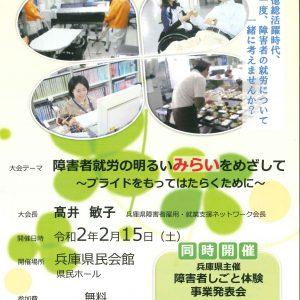 第21回兵庫県総合リハビリテーション・ケア研究大会