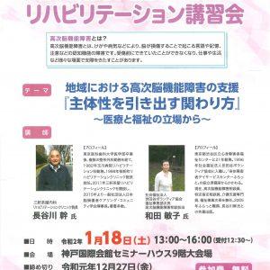 兵庫県高次脳機能障害リハビリテーション講習会