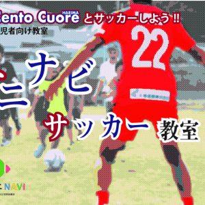 高砂ユニナビサッカー教室