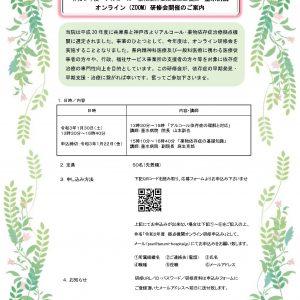 令和2年度 兵庫県・神戸市依存症対策医療従事者等研修会