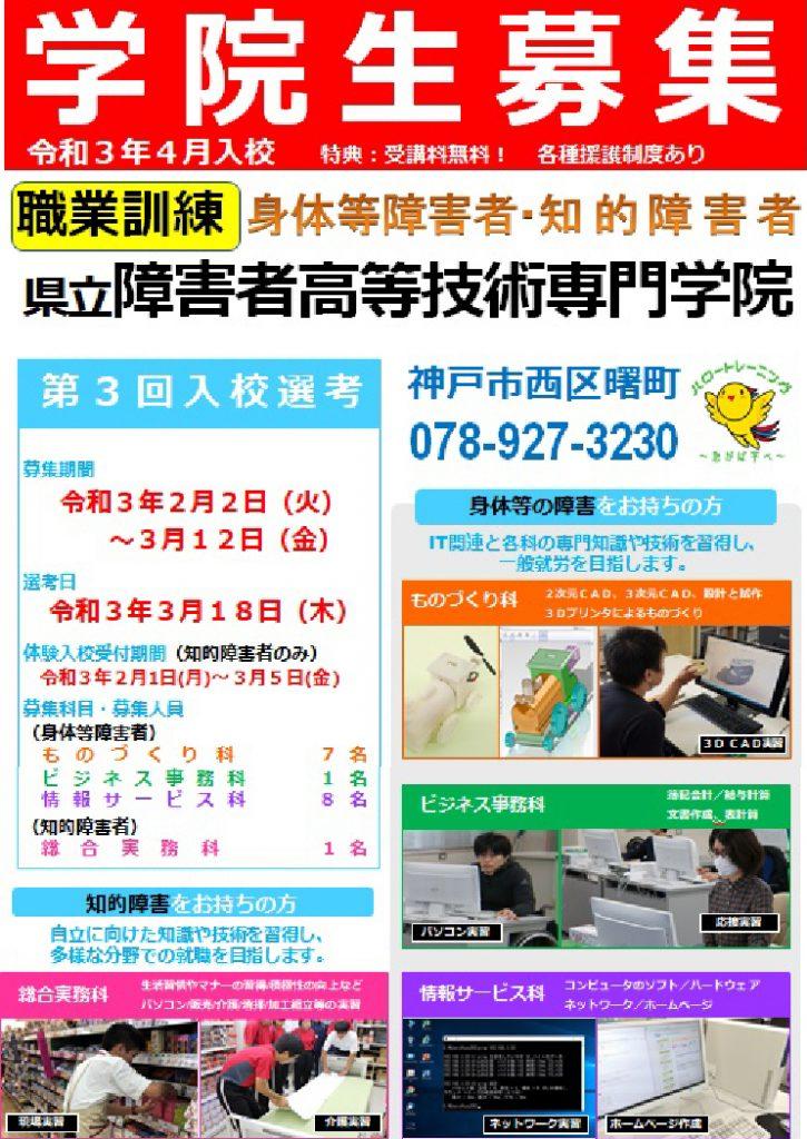 兵庫県立障害者高等技術専門学院 令和3年度生の募集