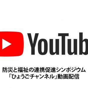 防災と福祉の連携促進シンポジウム「ひょうごチャンネル」動画配信