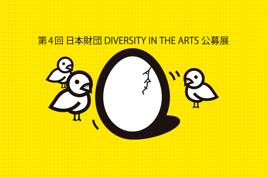 第4回DIVERSITY IN THE ARTS 公募展作品募集