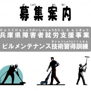 令和3年度兵庫県障害者就労支援事業「ビルメンテナンス技術習得訓練」