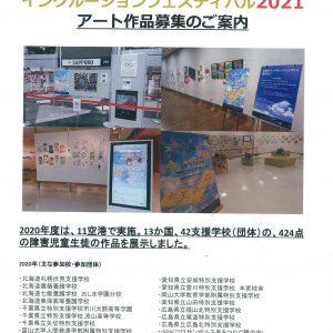 インクルージョンフェスティバル2021  アート作品展募集