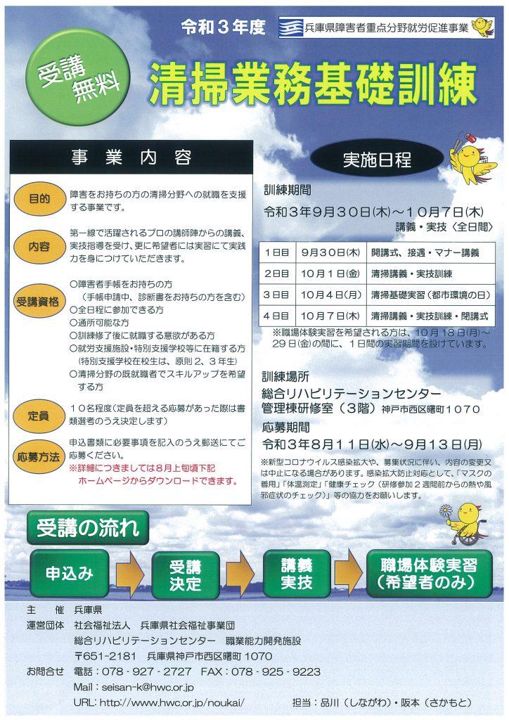 兵庫県障害者重点分野就労促進事業