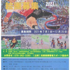 障害者スポーツ絵画募集2021